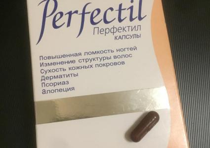 Перфектил - витамины