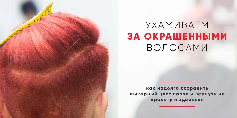 Правила ухода за волосами и кожей головы