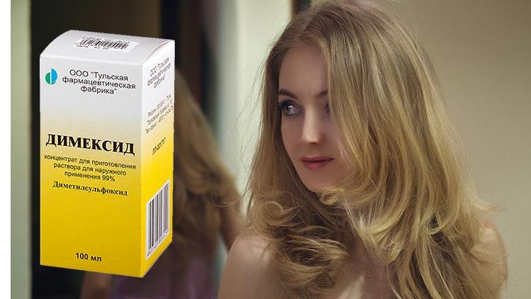 димексид для волос инструкция
